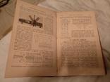 1921 Патон Культовая книга архитектура мосты, фото №8