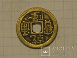 Китайская монета тип 2 копия, фото №3