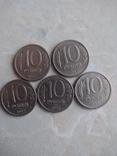 10рублей 1993, фото №4
