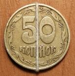 50 копеек 1992 2.1ААм поворот 180 градусов, фото №2