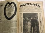1917 Вокруг света Украина Т. Шевченко, фото №4