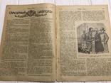1917 Вокруг света Украина Т. Шевченко, фото №5