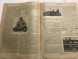 1917 Вокруг света Украина Т. Шевченко, фото №9