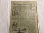 1917 Вокруг света Украина Т. Шевченко, фото №13