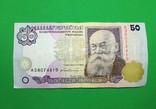 50 гривень Вадим Гетьман аз