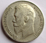 Рубль 1906 года (Биткин - R), фото №3
