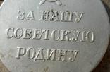 Медаль Партизану Отечественной войны 1 степени, фото №4