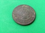 3 копейки 1882, фото №9