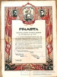 Грамота 10 лет РККА + фотоапарат Новокрещенный В.Д., фото №3
