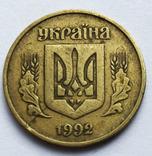 50 копеек 1992 года. Луганский чекан, английскими штемпелями., фото №3