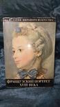 Французский портрет XVIII века 1968 г.Интересные страницы., фото №2