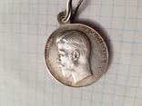 За Усердие Николай II, фото №2