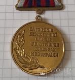 Police troops medal UKRAINE gendarmerie SWAT SEK Polizei Truppen = 4 медали ВВ МВД, фото №10