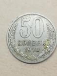 50 копеек 1970г, фото №2