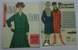 Модели сезона (2 журнала) 1962-65., фото №2