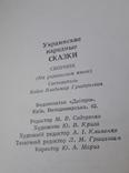 Українські народні казки (1976), фото №7