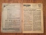 """Журнал """"Радиофронт"""" 1937 год (8,22,24 выпуск), фото №3"""