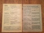 """Журнал """"Радиофронт"""" 1937 год (8,22,24 выпуск), фото №5"""
