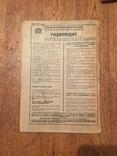 """Журнал """"Радиофронт"""" 1937 год (8,22,24 выпуск), фото №6"""