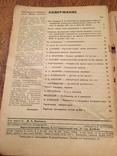 """Журнал """"Радиофронт"""" 1937 год (8,22,24 выпуск), фото №11"""