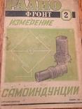 """Журнал """"Радиофронт"""" 1938 год (2,3-4,5,10,13,14,21-22 выпуск), фото №2"""