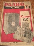 """Журнал """"Радиофронт"""" 1938 год (2,3-4,5,10,13,14,21-22 выпуск), фото №5"""