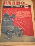 """Журнал """"Радиофронт"""" 1938 год (2,3-4,5,10,13,14,21-22 выпуск), фото №6"""
