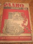 """Журнал """"Радиофронт"""" 1938 год (2,3-4,5,10,13,14,21-22 выпуск), фото №8"""
