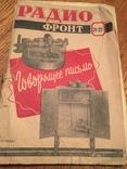 """Журнал """"Радиофронт"""" 1938 год (2,3-4,5,10,13,14,21-22 выпуск), фото №9"""
