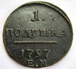 Полушка 1797 года (ЕМ), фото №2