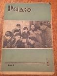 "Журнал ""Радіо"" 1940 год (1-3 выпуск), фото №3"