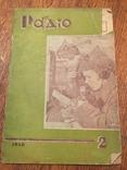 "Журнал ""Радіо"" 1940 год (1-3 выпуск), фото №5"