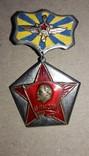 Знак ВЛКСМ Дембельский, фото №8