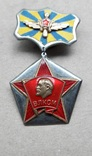 Знак ВЛКСМ Дембельский, фото №9