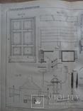 Строительное искусство и Архитектура 1895 г. С 455 рисунками, фото №11