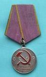 Медаль за трудовое отличие., фото №2