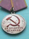 Медаль за трудовое отличие., фото №5