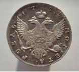 1 рубль 1754 года СПБ-IМ, фото №8