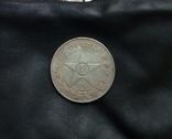 1 рубль 1921 г(полуточка), фото №2