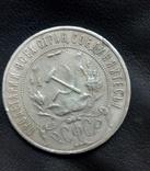 1 рубль 1921 г(полуточка), фото №4