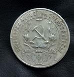 1 рубль 1921 г(полуточка), фото №10