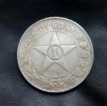 1 рубль 1921 г(полуточка), фото №11