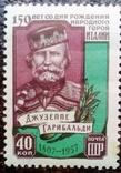 Гарибальди 1957 г не гаш., фото №2