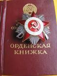Орден Отечественной войны 2 степени №940912, фото №2