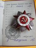 Орден Отечественной войны 2 степени №940912, фото №4
