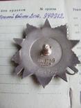 Орден Отечественной войны 2 степени №940912, фото №5