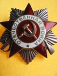 Орден Отечественной войны 2 степени №940912, фото №6