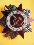 Орден Отечественной войны 2 степени №940912, фото №7