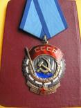 Трудовое Красное Знамя плоский 1958 год, фото №11