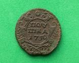Полушка 1730 год, фото №5